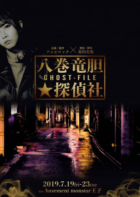 ghost-file